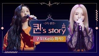 [퀸' Story] 화사&Kei 'wish you were gay' @퀸덤 3차 R1경연