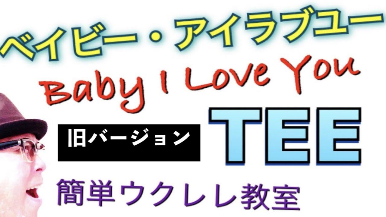 ベイビー・アイラブユー / TEE【ウクレレ 超かんたん版 コード&レッスン付】GAZZLELE