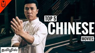 Top 5 Chinese Movies in Tamil Dubbed | Best Chinese Movies in Tamil Dubbed | Dubhoodtamil