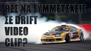 Live στην Αθήνα // Drift Song Clip // Mini Giveaway