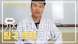 [초등과학, 실험, 인강] 5학년 2학기 1단원 1차시…