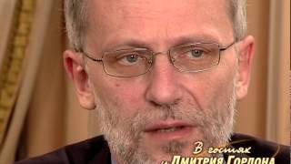 "Александр Гордон. ""В гостях у Дмитрия Гордона"". 1/3 (2012)"