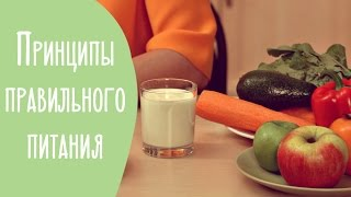 Здоровое питание для всей семьи | Секреты правильного питания | Family is...