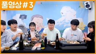 김민교x김봉준 돼지띠vs양띠 부루마블 이후 뒤풀이 술먹방! #3 풀영상 [2020.10.10]