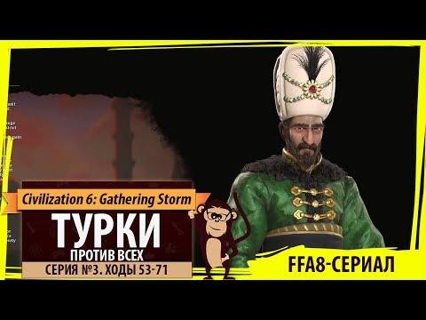 Оттоманы против всех! Серия №3: Подлый Лёша (Ходы 53-71). Civilization VI: Gathering Storm