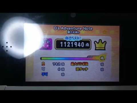太鼓の達人3DS3 暖フルコンボ リザルトのみ
