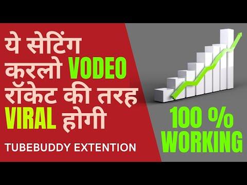 How to use tubebuddy | how to use tubebuddy for youtube | tubebuddy tutorial | tubebuddy tutorial
