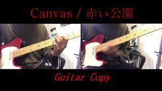 赤い公園の超傑作「Canvas」です。 LRで2ギター弾いてます。 正確で...