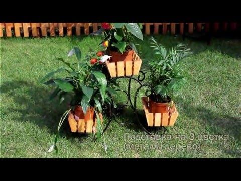 Подставка для цветов с деревянными корзинами (59-763)   Hitsad.ru