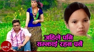 New Nepali Lok Dohori 2074 | Jahilepani Samjhairana Parni - Bishnu Majhi & Khuman Adhikari Baburam