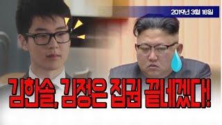 김한솔, 김정은 집권 끝내겠다! (10시뉴스) / 신의한수 19.03.18