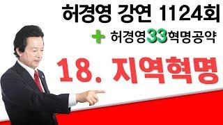 허경영강연1124회'태양은 왜 생다이아몬드 인가?20180407