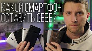 ВСЕ МОИ СМАРТФОНЫ - Xiaomi, OnePlus, Meizu и другие