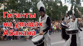 Городской уличный фестиваль с участием иностранных артистов на ходулях или гиганты на улицах Абакана
