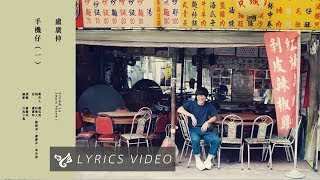 盧廣仲 Crowd Lu 【手機仔(一)】Official Lyrics Video