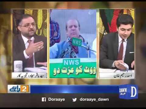"""Do Raaye - 18 March, 2018 """"Siyasi Sunday, Pak-Afghan, PIA"""""""