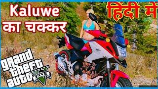 kaluwe ka chaakar aur trip | Ultra High Graphics #GTA5 |#Kaluwa AuR Dadaji Ki Beti Ka Chakkar 2019