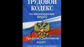 Трудовой Кодекс РФ для несовершеннолетних