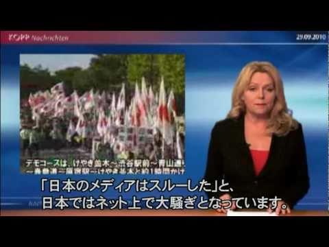 【嘘字幕】ドイツのテレビが中国の尖閣侵略抗議・渋谷デモを【MAD】