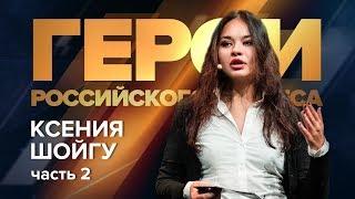 Университет СИНЕРГИЯ | Ксения Шойгу | Форум «Герои российского бизнеса» 2017 | Часть 2