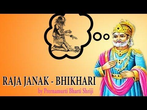 Raja Janak -Bhikhari/राजा जनक -भिखारी - Prernamurti Bharti Shriji