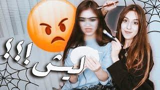 اختي مقلبتني كمان مرة و صرت مسخرة !!..