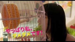 映画『ういらぶ。』6秒予告(優羽編)11.9[Fri.]ROADSHOW!