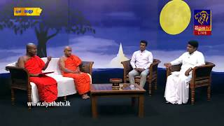 YATHRA - යාත්රා | 28 08 2017 | SIYATHA TV Thumbnail