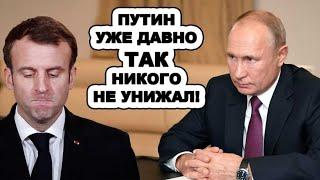 Макрон чуть не плачет! Путин ЖECTКО УHИ3ИЛ ЕГО на весь мир