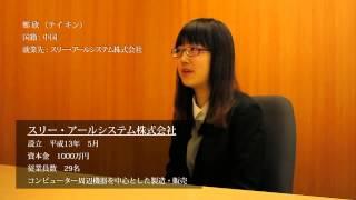 留学生ワークプレイスメントインタビュー.mov