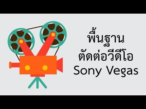 สอน Sony Vegas Pro - ตัดต่อวีดีโอเบื้องต้น