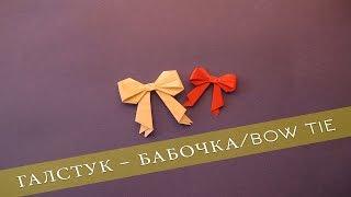 Оригами Галстук-Бабочка / Origami Bow Tie