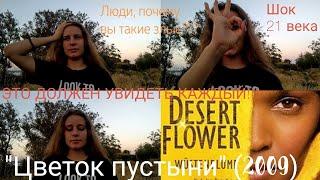 Цветок пустыни ( ужасы 21 века)