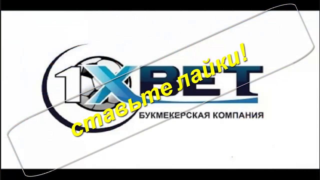 1- x- bet. com kassabet букмекерская контора официальный сайт