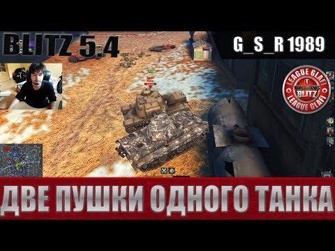 WoT Blitz - Три боя на E50. Два топовых орудия и два мастера - World of Tanks Blitz (WoTB)