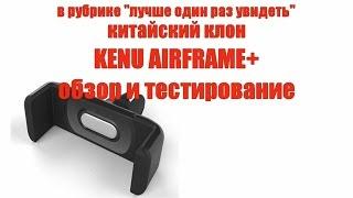 Обзор китайского клона автомобильного держателя KENU Airframe+.