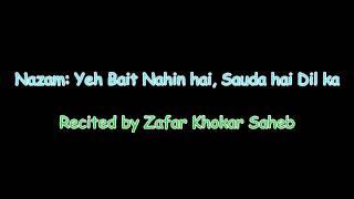 Yeh Bait Nahin hai, Sauda hai Dil ka - Islam Ahmadiyya Nazam - Zafar Khokar