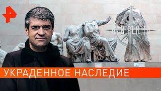 Украденное наследие. НИИ РЕН ТВ (02.09.2019).