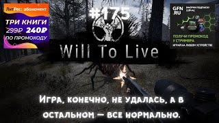 Will To Live Online —Игра, конечно, не удалась, а в остальном — все нормально. #Онлайн #Вилка