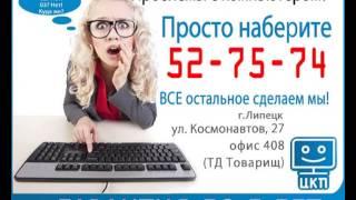 Ремонт компьютеров Липецк(Реклама