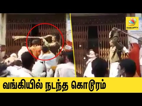 Police lathicharge crowd outside Bank | Indian 500 and 1000 rupee note demonetisation