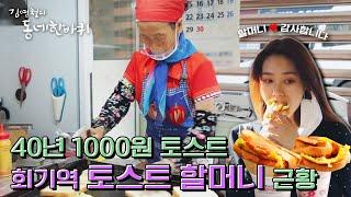 [김영철의 동네 한 바퀴] 1000원짜리 토스트를 40년 간 지켜온 회기역 토스트 할머니 ($1egg toa…