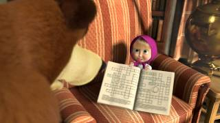 Маша и Медведь - Кто не спрятался, я не виноват (Трейлер)