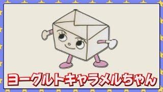 【ヨーグルトキャラメルちゃん】 キャラメルママの箱の中にいる、一番小...