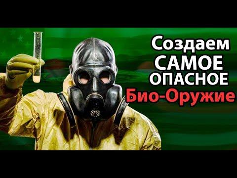 Создаем самое опасное Био-Оружие ! ( Plague Inc: Evolved )