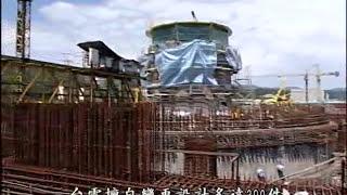 公共電視 我們的島─核能夢