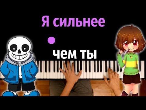 Санс и Чара - Я сильнее чем ты / Stronger Than You ● караоке | PIANO_KARAOKE ● ᴴᴰ + НОТЫ & MIDI