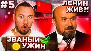 Ленин ВОСКРЕС ► Званый ужин ► Выпуск 1 - Часть 5