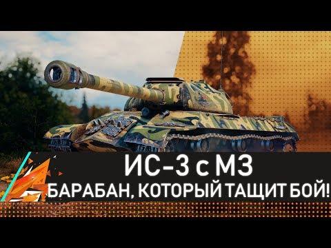 ИС-3 с МЗ - БАРАБАН, КОТОРЫЙ ТАЩИТ БОЙ! #ИС-3 с МЗ