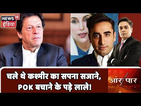 चले थे Kashmir का सपना सजाने, POK बचाने के पड़े लाले! | देखिये Aar Paar Amish Devgan के साथ